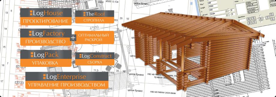 Программа по проектированию домов деревянных